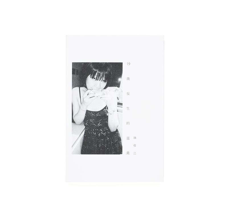 Tenderness of a 19yr Girl - CHAN Wai-Kwong | shashasha 写々者