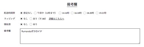 応募の記入例
