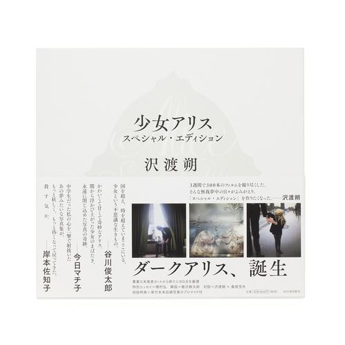 Hajime Sawatari ALICE 1973 Original First ed 1st print